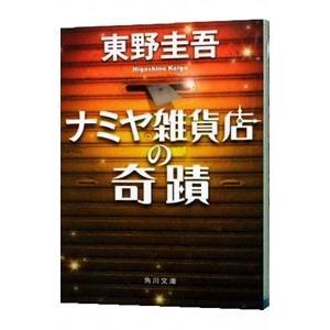 ナミヤ雑貨店の奇蹟/東野圭吾|netoff2