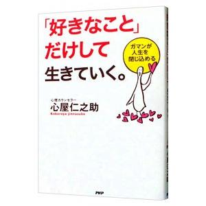 「好きなこと」だけして生きていく。/心屋仁之助|netoff2