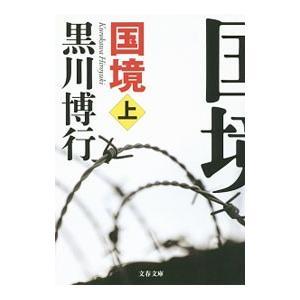 国境 (疫病神シリーズ2) 上/黒川博行