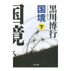 国境 (疫病神シリーズ2) 下/黒川博行