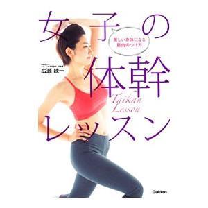 体の軸=体幹が変わると、必ずボディが美しく変わります。代謝がアップする体幹ストレッチや、美しいライン...