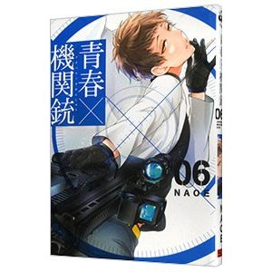 青春×機関銃 6/NAOE|netoff2