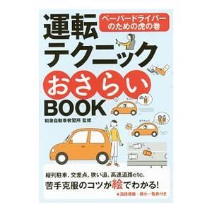 運転テクニックおさらいBOOK/和泉自動車教習所|netoff2