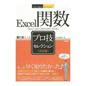 Excel関数プロ技セレクション/井上香緒里 netoff2
