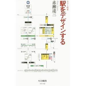 駅をデザインする/赤瀬達三