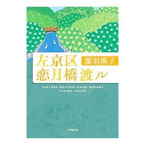 京都の理系男子・山根くんが初めて恋した相手は、なんと姫!? 葵祭や五山送り火、京都ならではの風物を背...