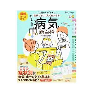 最新症状ごとに「見てわかる!」赤ちゃんの病気新百科/横田俊一郎 netoff2