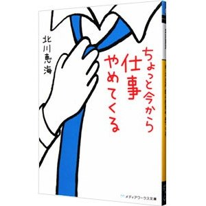 ちょっと今から仕事やめてくる/北川恵海|netoff2