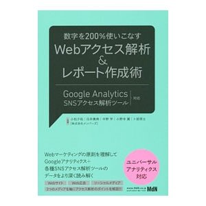 数字を200%使いこなすWebアクセス解析&レポート作成術/小松夕祐