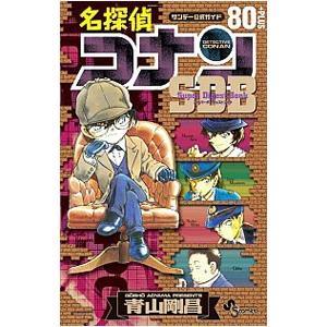 名探偵コナン80+SDB(スーパーダイジェストブック)/青山剛昌