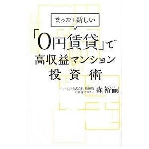 まったく新しい「0円賃貸」で高収益マンション投資術/森裕嗣