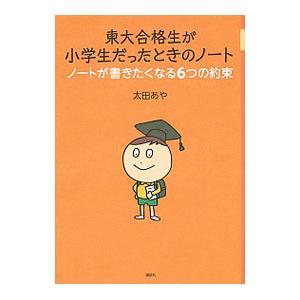 東大合格生が小学生だったときのノート/太田あや