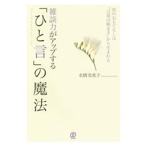 雑談力がアップする「ひと言」の魔法/水橋史希子