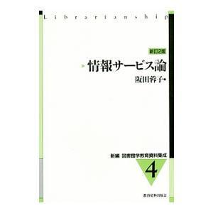 情報サービス論/阪田蓉子