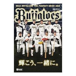 2015年のオリックス・バファローズを完全ガイド。森脇浩司監督インタビューほか、選手名鑑、ボールゲー...