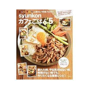 syunkonカフェごはん 5/山本ゆり|netoff2