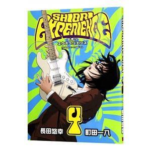 SHIORI EXPERIENCE〜ジミなわたしとヘンなおじさん〜 4/長田悠幸