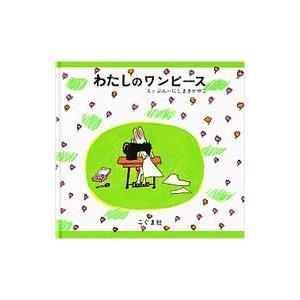 わたしのワンピース/西巻茅子