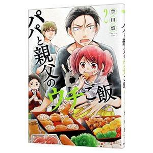パパと親父のウチご飯 2/豊田悠 netoff2