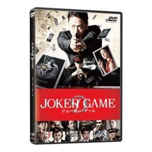DVD/ジョーカー・ゲーム
