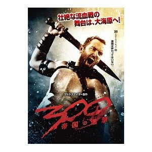 DVD/300<スリーハンドレッド>〜帝国の進撃〜