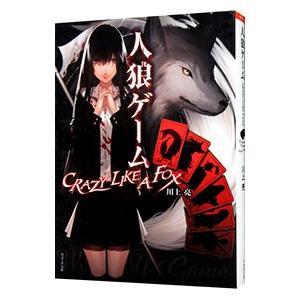 人狼ゲームCRAZY LIKE A FOX/川上亮