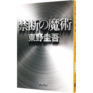 禁断の魔術(ガリレオシリーズ8)/東野圭吾|netoff2