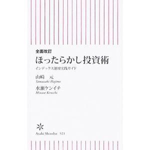 全面改訂 ほったらかし投資術/山崎元