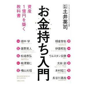 お金持ち入門 資産1億円を築く教科書/土井英司