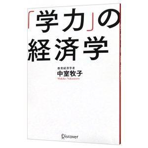 「学力」の経済学/中室牧子