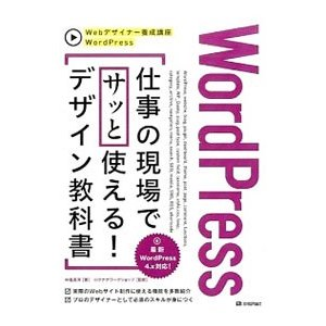 WordPress仕事の現場でサッと使える!デザイン教科書/中島真洋