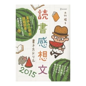 読書感想文書き方ドリル 2015/大竹稽