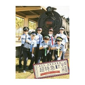 トゥリマカシ・サマSummer−超特急 1st PHOTO BOOK