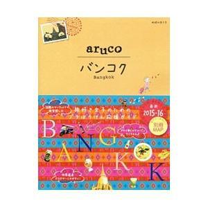 地球の歩き方aruco 23/ダイヤモンド・ビッグ社