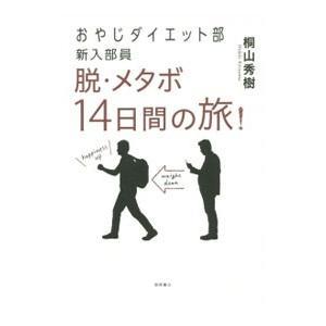 おやじダイエット部新入部員 脱・メタボ14日間の旅!/桐山秀樹