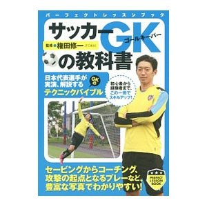 サッカーGKの教科書/権田修一(1989〜)