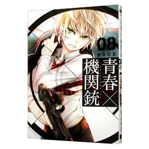 青春×機関銃 8/NAOE|netoff2