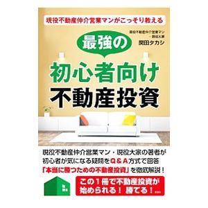 現役不動産仲介営業マンがこっそり教える最強の初心者向け不動産投資/関田タカシ
