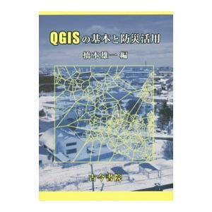 QGISの基本と防災活用/橋本雄一(1963〜)