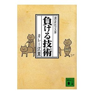 負ける技術/カレー沢薫