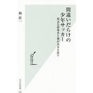 間違いだらけの少年サッカー/林壮一(1969〜)