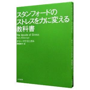 スタンフォードのストレスを力に変える教科書/McGonigalKelly