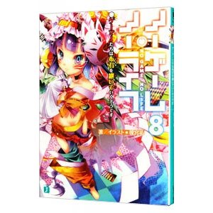 ノーゲーム・ノーライフ 8/榎宮祐 netoff2