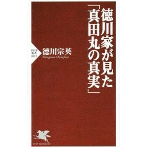 徳川家が見た「真田丸の真実」/徳川宗英 netoff2