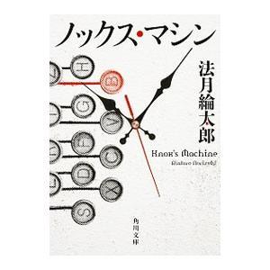 ノックス・マシン/法月綸太郎