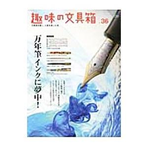 趣味の文具箱 vol.36/〓出版社