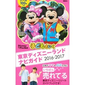 子どもといく東京ディズニーランドナビガイド 2016−2017/講談社【編】