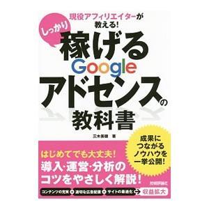 しっかり稼げるGoogleアドセンスの教科書/三木美穂