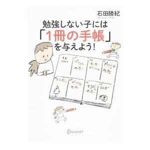 勉強しない子には「1冊の手帳」を与えよう!/石田勝紀