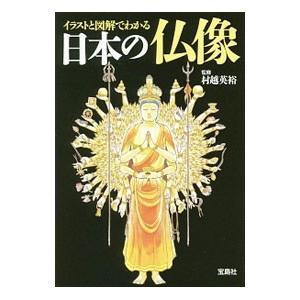 イラストと図解でわかる日本の仏像/村越英裕